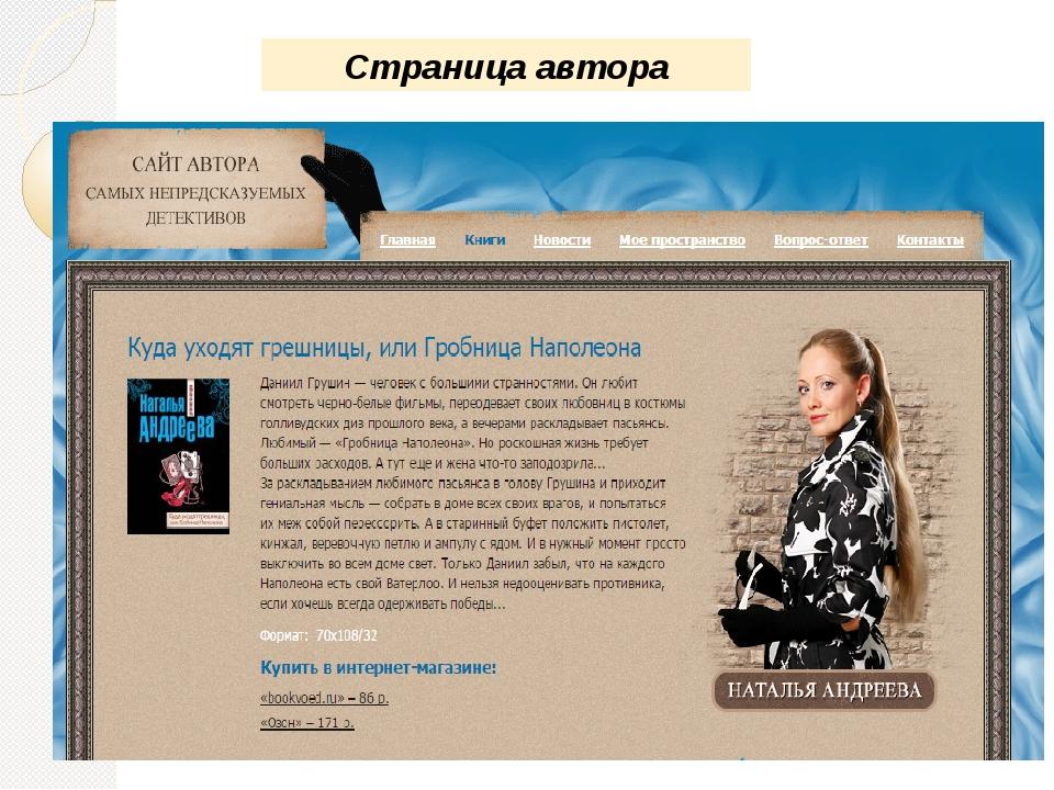 Страница автора