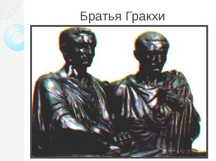 Братья Гракхи