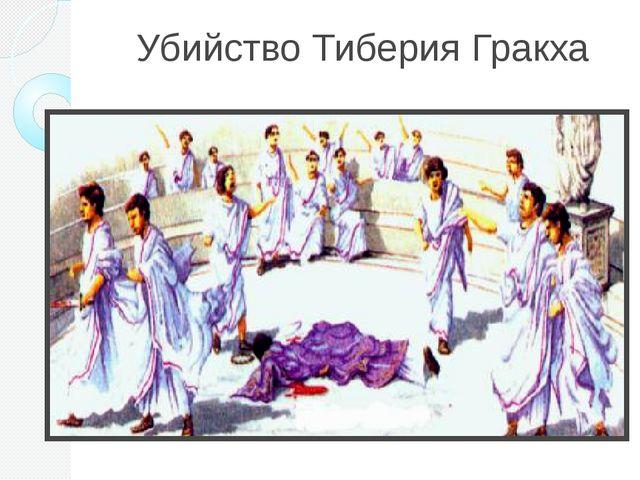 Убийство Тиберия Гракха