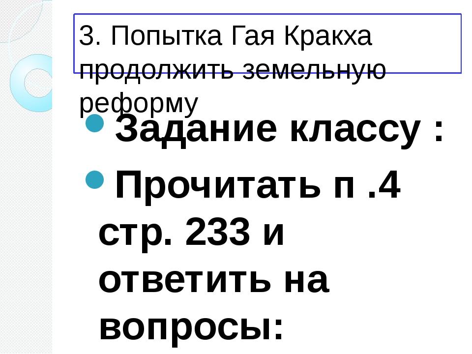 3. Попытка Гая Кракха продолжить земельную реформу Задание классу : Прочита...