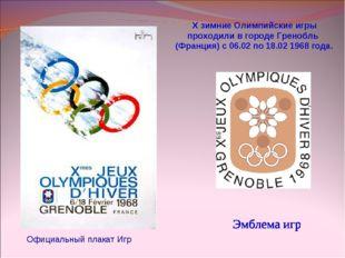 X зимние Олимпийские игры проходили в городе Гренобль (Франция) с 06.02 по 1