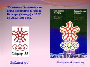 XV зимние Олимпийские игры проходили в городе Калгари (Канада) с 13.02 по 28.