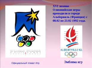 XVI зимние Олимпийские игры проходили в городе Альбервиль (Франция) с 08.02 п