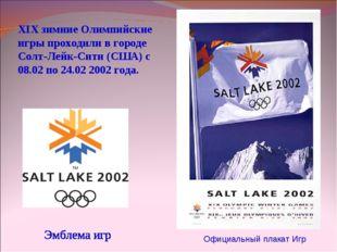 XIX зимние Олимпийские игры проходили в городе Солт-Лейк-Сити (США) с 08.02 п