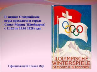 II зимние Олимпийские игры проходили в городе Санкт-Мориц (Швейцария) с 11.02
