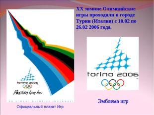 XX зимние Олимпийские игры проходили в городе Турин (Италия) с 10.02 по 26.02
