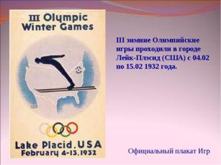 III зимние Олимпийские игры проходили в городе Лейк-Плэсид (США) с 04.02 по 1