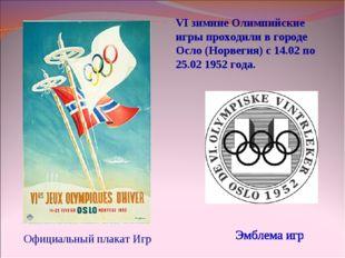VI зимние Олимпийские игры проходили в городе Осло (Норвегия) с 14.02 по 25.0