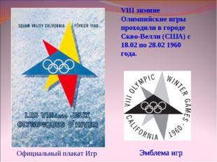 VIII зимние Олимпийские игры проходили в городе Скво-Велли (США) с 18.02 по 2