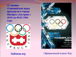 IX зимние Олимпийские игры проходили в городе Инсбрук (Австрия) с 29.01 по 09