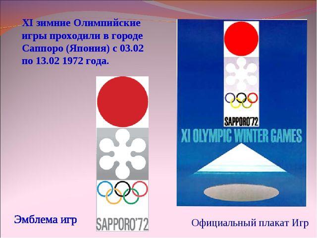XI зимние Олимпийские игры проходили в городе Саппоро (Япония) с 03.02 по 13....