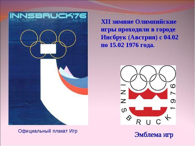 XII зимние Олимпийские игры проходили в городе Инсбрук (Австрия) с 04.02 по 1...