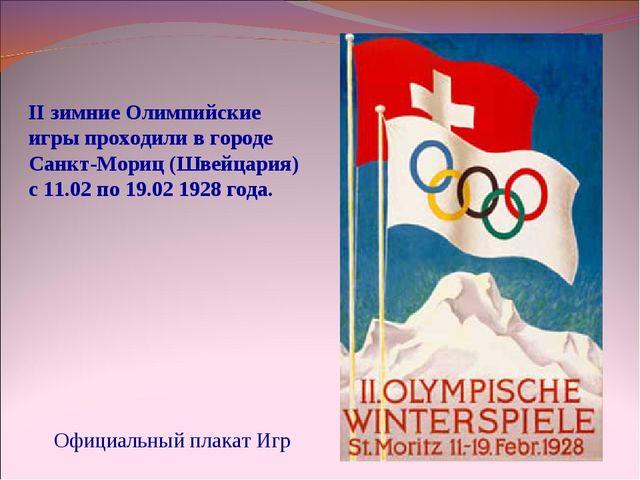 II зимние Олимпийские игры проходили в городе Санкт-Мориц (Швейцария) с 11.02...