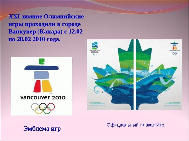 XXI зимние Олимпийские игры проходили в городе Ванкувер (Канада) с 12.02 по 2...