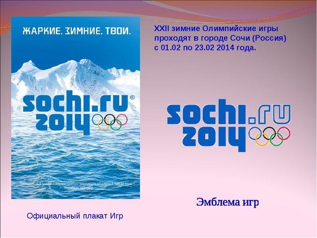 XXII зимние Олимпийские игры проходят в городе Сочи (Россия) с 01.02 по 23.02...