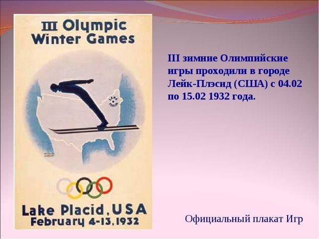 III зимние Олимпийские игры проходили в городе Лейк-Плэсид (США) с 04.02 по 1...