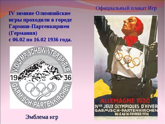 IV зимние Олимпийские игры проходили в городе Гармиш-Партенкиршен (Германия)...
