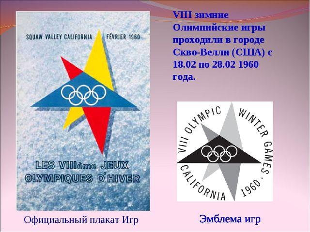 VIII зимние Олимпийские игры проходили в городе Скво-Велли (США) с 18.02 по 2...