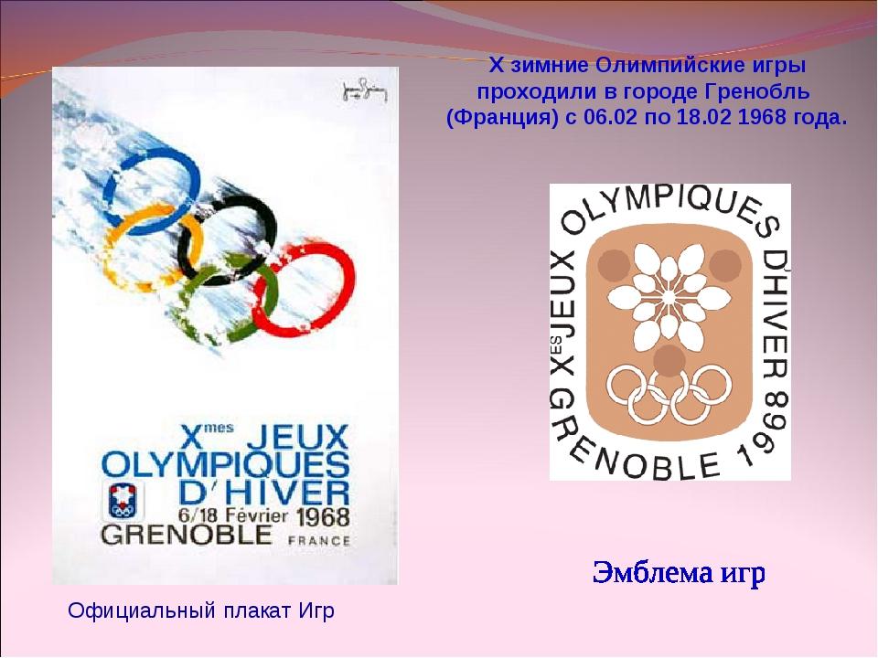 X зимние Олимпийские игры проходили в городе Гренобль (Франция) с 06.02 по 1...