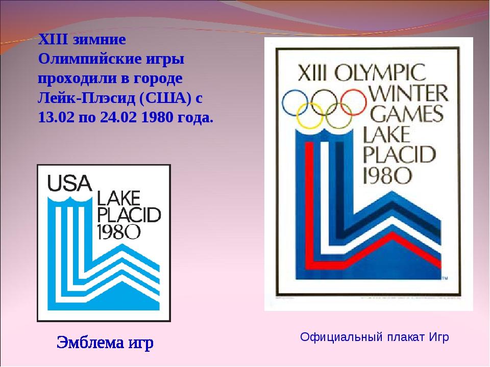 XIII зимние Олимпийские игры проходили в городе Лейк-Плэсид (США) с 13.02 по...