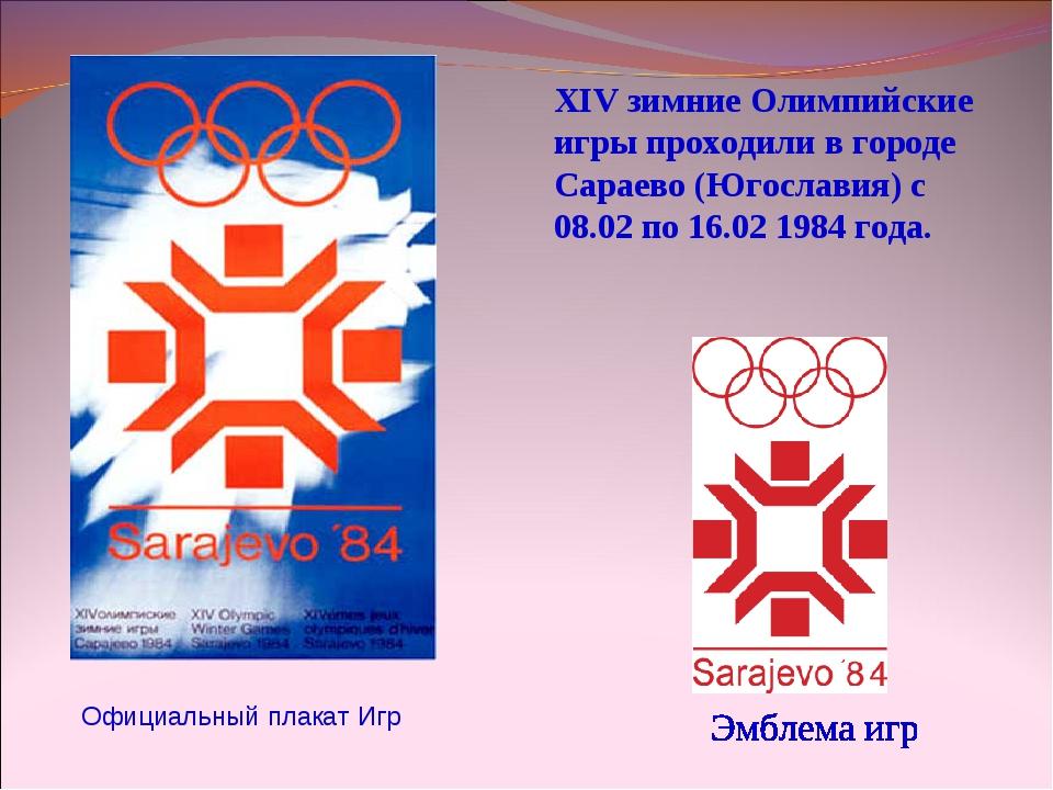 XIV зимние Олимпийские игры проходили в городе Сараево (Югославия) с 08.02 по...