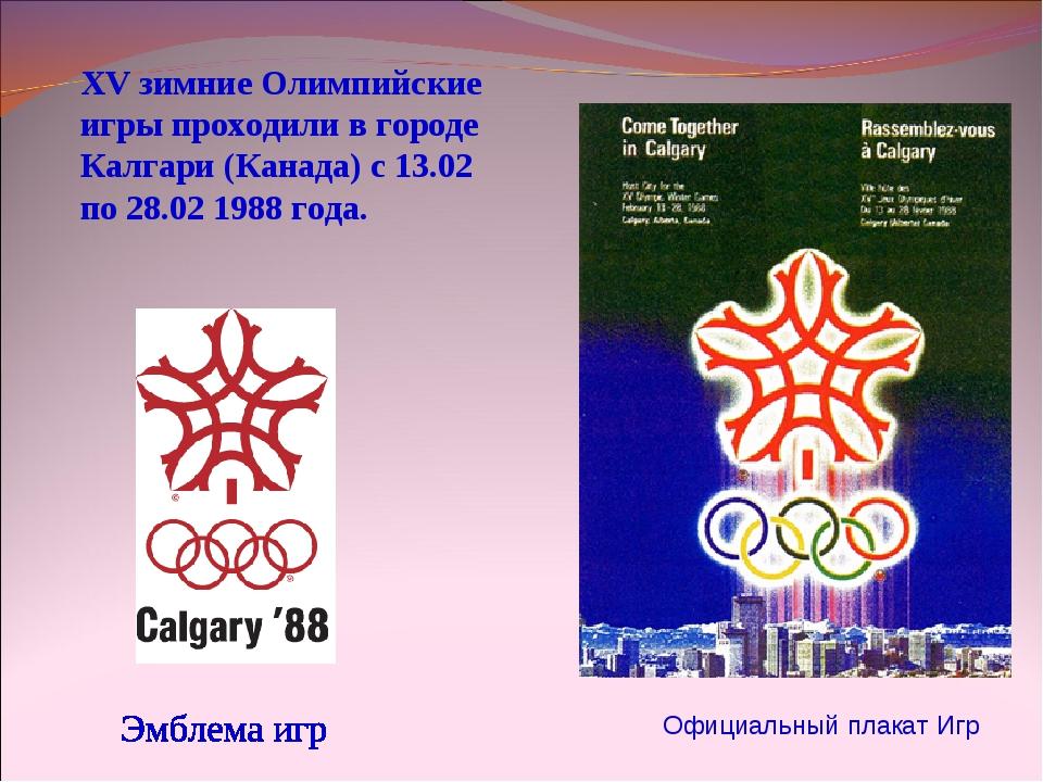 XV зимние Олимпийские игры проходили в городе Калгари (Канада) с 13.02 по 28....
