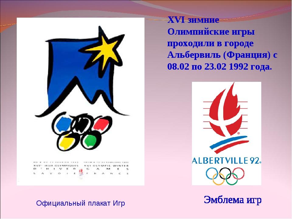 XVI зимние Олимпийские игры проходили в городе Альбервиль (Франция) с 08.02 п...
