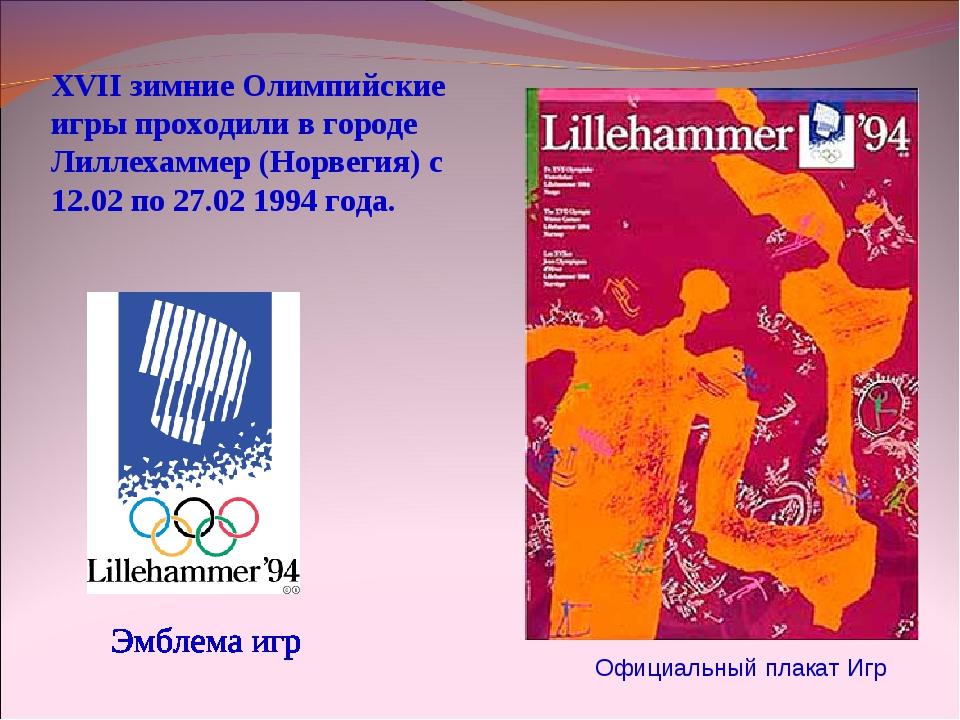 XVII зимние Олимпийские игры проходили в городе Лиллехаммер (Норвегия) с 12.0...