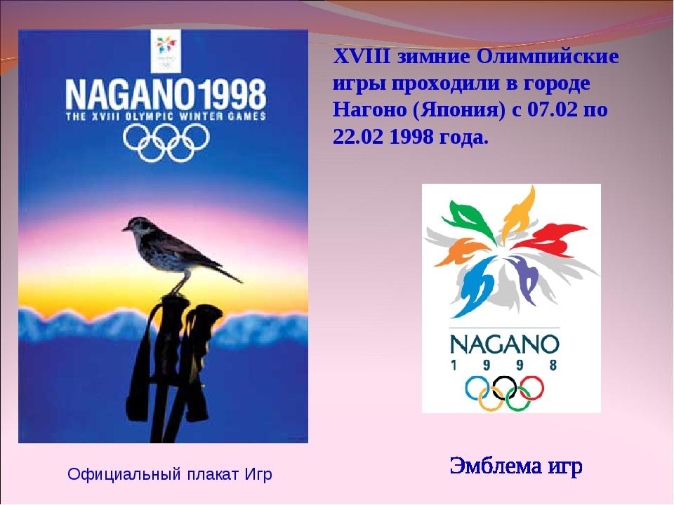 XVIII зимние Олимпийские игры проходили в городе Нагоно (Япония) с 07.02 по 2...