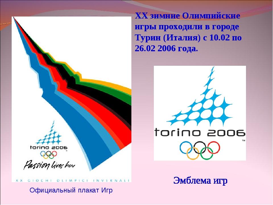 XX зимние Олимпийские игры проходили в городе Турин (Италия) с 10.02 по 26.02...