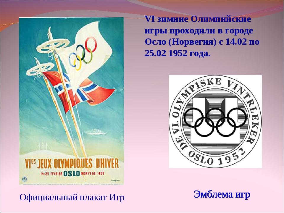 VI зимние Олимпийские игры проходили в городе Осло (Норвегия) с 14.02 по 25.0...