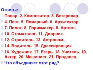 Ответы: Повар. 2. Композитор. 3. Ветеринар. 4. Поэт. 5. Пожарный. 6. Архитект