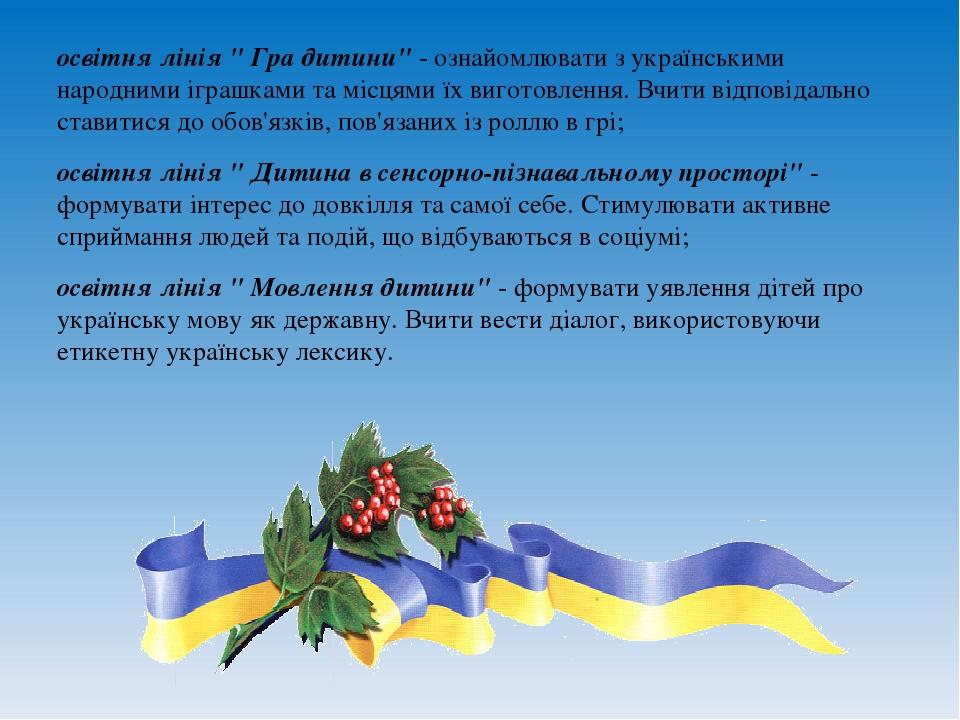 """освітня лінія """" Гра дитини"""" - ознайомлювати з українськими народними іграшка..."""