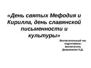 «День святых Мефодия и Кирилла, день славянской письменности и культуры»   В