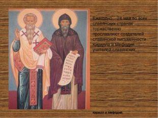 Ежегодно    24 маяво всех славянских странах торжественно прославляют с
