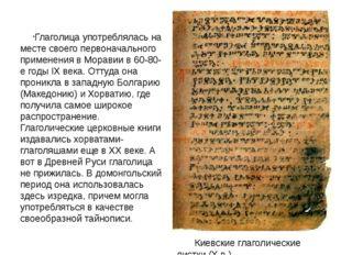 Глаголица употреблялась на месте своего первоначального применения в Моравии