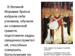 Папа Адриан II (в середине с нимбом) встречает  Папа Адриан II (в середине с