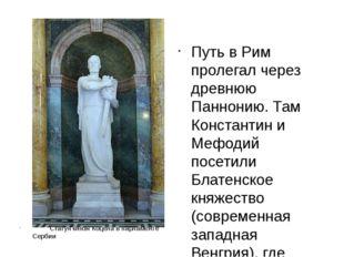 Статуя князя Коцела в парламенте  Сербии          Статуя князя Коцела в парл
