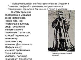 Папа рукоположил его в сан архиепископа Моравии и Паннонии. Мефодий с ученика