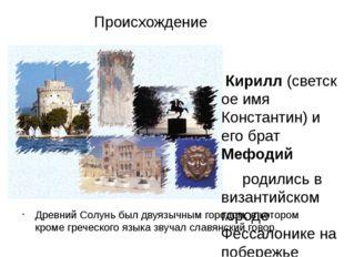 Происхождение Древний Солунь был двуязычным городом, в котором кроме греческ
