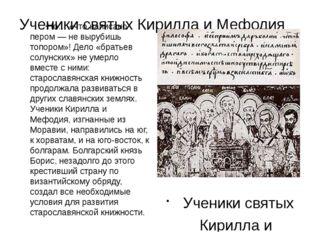Ученики святых Кирилла и Мефодия  Но… «что написано пером — не вырубиш