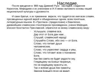 Наследие. После крещенияв  988 году Древней Руси   наследие, созданное