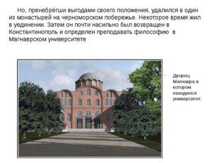 Дворец Магнавра в котором находился университет. Дворец Магнавра в котором н