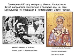 Примерно в 850 году император Михаил III и патриарх