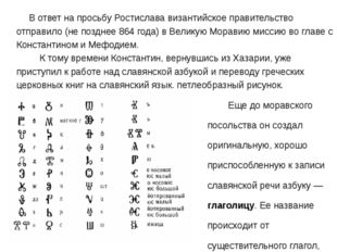 В ответ на просьбу Ростислава византийское правительство отправило (не поздне