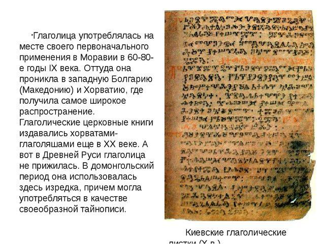 Глаголица употреблялась на месте своего первоначального применения в Моравии...