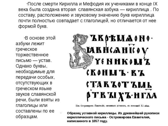 После смерти Кирилла и Мефодия их учениками в конце IX века была создана втор...