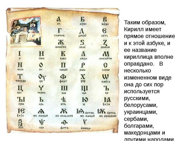 Таким образом, Кирилл имеет прямое отношение и к этой азбуке, и ее название к...