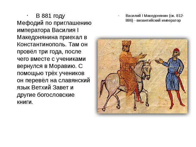 В 881 году Мефодий по приглашению императора Василия...