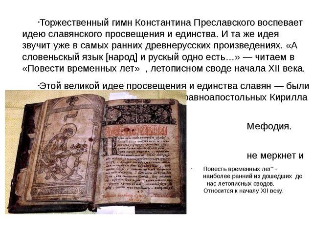 Торжественный гимн Константина Преславского воспевает идею славянского просве...